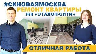Отзыв о ремонте квартиры - ЖК Эталон Сити