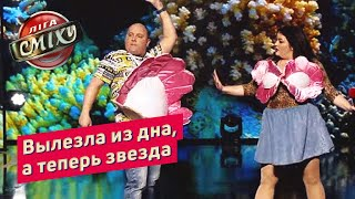 Полякова с бодуна - Моя Провинция   Лига Смеха 2019