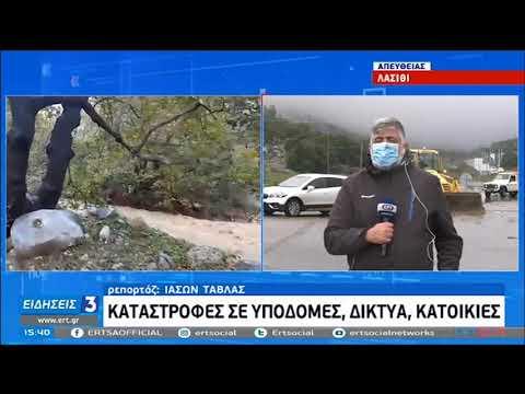 Κρήτη: Μεγάλες καταστροφές από τις ισχυρές βροχές | 08/11/2020 | ΕΡΤ