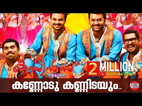 Cousins Malayalam Movie Official Song | Kannodu Kannidayum (Rajasthaani Song)