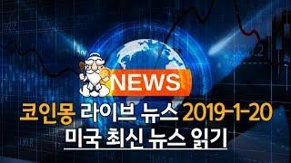 코인몽 라이브 뉴스 1월 20 일 2019