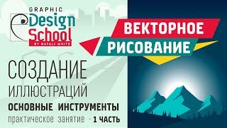 014.2 | Урок Adobe Illustrator: Векторное рисование, создаем иллюстрацию. ЧАСТЬ-1