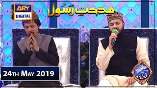Shan-e-Sehr |Segment|Middath-e-Rasool (S.A.W.W.) 24th May 2019