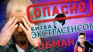 Битва экстрасенсов / разоблачение лжи и вреда / Алкоголик, Наргиз, дело Виктора Коэна