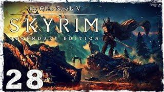 Skyrim: Legendary Edition. #28: Не простые бандиты.