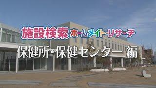 保健所・保健センター編