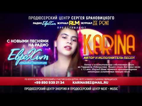 Радио ЕвроХит представляет KARINA - Без Тебя! ПРЕМЬЕРА!