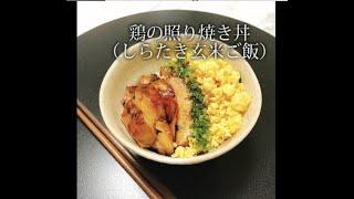 宝塚受験生のダイエットレシピ〜鶏の照り焼き丼〜のサムネイル