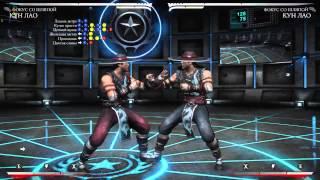 Mortal Kombat X - Обзор Кун Лао