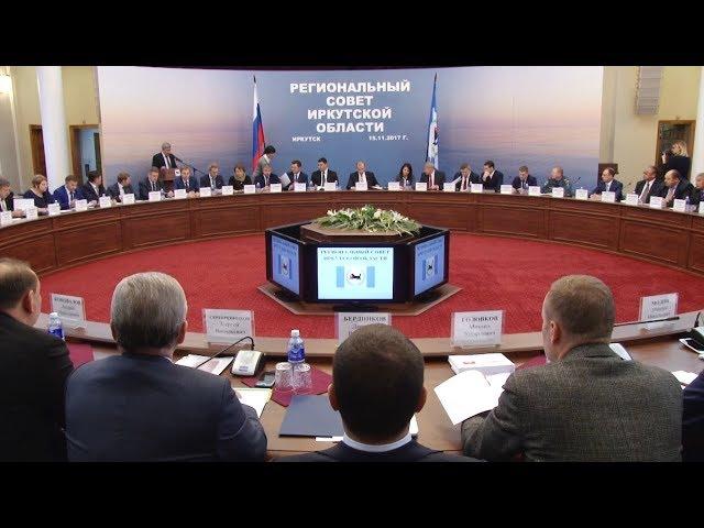 Региональный совет Приангарья возобновил работу