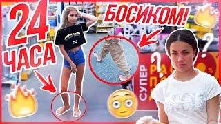 24 ЧАСА БОСИКОМ !!! feat. Sasha Ice