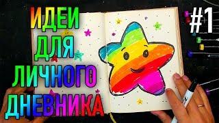 ИДЕИ для ЛЕТНЕГО ДНЕВНИКА / Яркая ЗВЕЗДА НАСТРОЕНИЯ #1