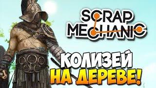 Scrap Mechanic | КОЛИЗЕЙ НА ДЕРЕВЕ!