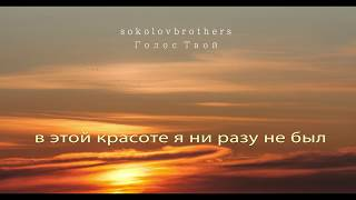 SokolovBrothers - Голос Твой (аудио караоке)