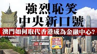 【12.13 時事分析 !】 第一節:【澳門取代香港 - 強烈恥笑中央新口號!】強烈恥笑中央新口號,澳門如何取代香港成為金融中心? | 升旗易得道 2019年12月13日