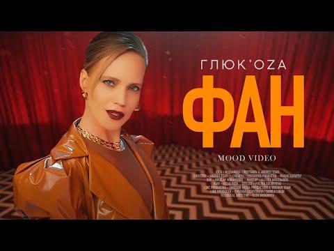 Глюк'оZа (Глюкоза) - Фан (MOOD VIDEO)