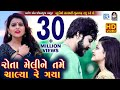 KAJAL MAHERIYA - New Bewafa Song | Rota Meli Ne Tame Chalya Re Gaya | Full HD VIDEO | RDC Gujarati