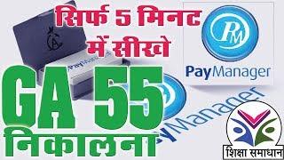 how to print GA55 from pay manager || पे मेनेजर से जी ए 55 कैसे निकाले