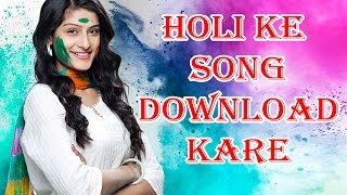 Holi Ke Song Download Kare || Latest Holi Songs || Hindi Holi Song