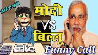 मोदी VS बिल्लू ☎️ funny Call Modi vs billu New talking tom very funny video modi funny speech bjp