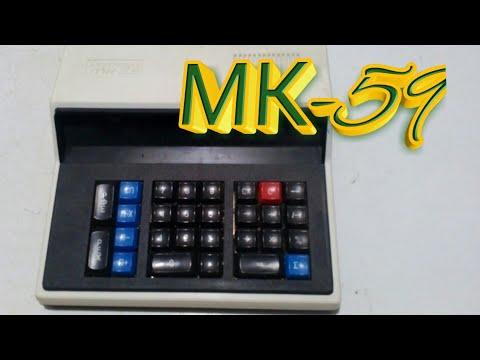 Электроника МК-59 что ценного в нём.