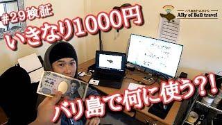 #29いきなり1,000円バリ島在住者に1,000円を渡したら一体何に使うのか検証!バリ島旅行のみかた