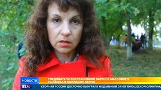 В расследовании керченской трагедии появляются шокирующие детали