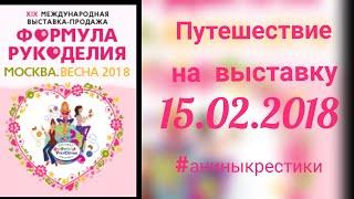 52. Формула рукоделия Весна Москва 2018, выставка в Сокольниках! #аниныкрестики