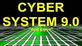 Криптовалюта Под Ключ-Система  CYBER SYSTEM 9.0: