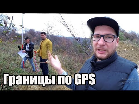Отметили границы участка по GPS. Чтобы не судиться с соседями/ Недвижимость Сочи