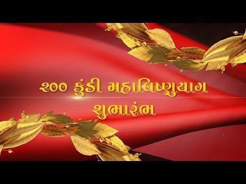 Highlight || 200 Kundi MahavishnuYag Shubharambh || Vachnamrut Dwishatabdi Mahotasav || 07-11-2019