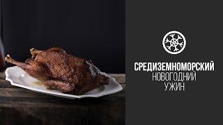 Смотреть онлайн Рецепт запеченной утки на праздничный стол