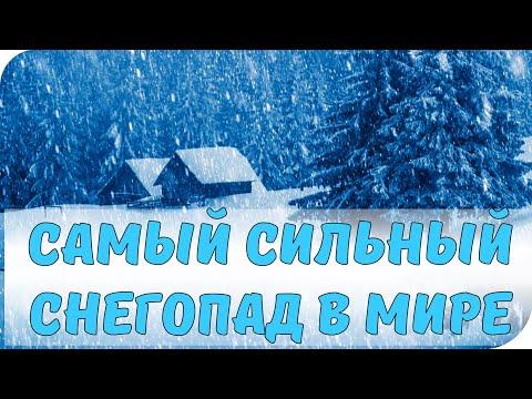Самый сильный снегопад в мире