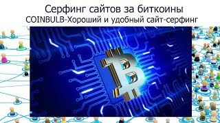 CoinBuld   СЁРФИНГ за Bitcoin, Регистрация, Обзор, Вывод!