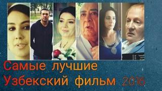 Самый лучшие Узбекскый фильмы 2016 года/2016 чи йилди энг зӯр Узбек кинолари/Топ-10/1-кисм-2016