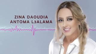 Zina Daoudia - Antoma L3alama [official Video] (2021) / زينة الداودية - نتوما العلامة تحميل MP3