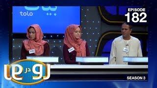 Ro Dar Ro - Season 3 - Episode 182