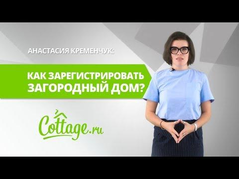 Регистрация дома | ПЯТИМИНУТКА