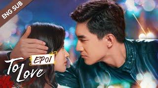 [ENG SUB] To Love 01 (Kenny Lin Gengxin, Cass Gai) My mysterious fiancé