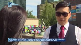 Алматылық жігіт автобуста көріп, ұнатқан бейтаныс қызды 5 жылдан кейін іздеп тапты