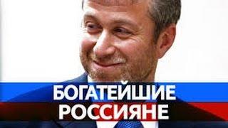 Богатейшие люди России HD документальные фильмы hd, документальные фильмы 2016 миллионеры россии