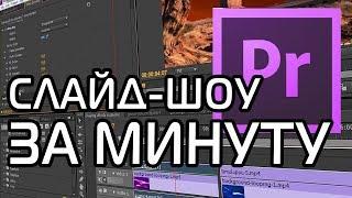 Как сделать слайд-шоу за минуту! | Premiere Pro