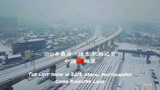 preview picture of video 'The last snow in 2018, aerial photography China Xiangtan Lake'