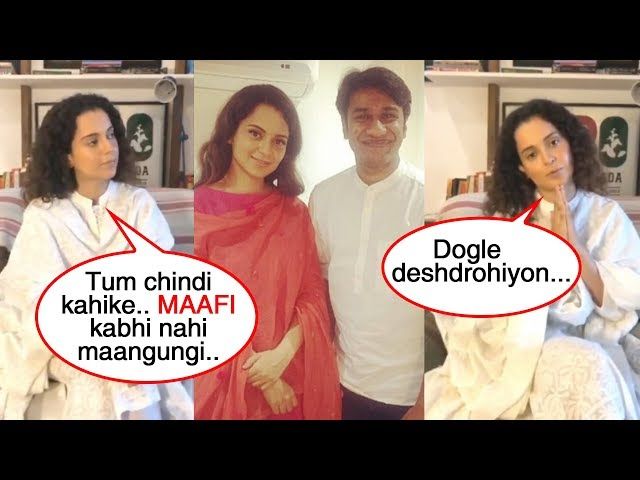 Kangana Ranaut ABUSING Indian Media In Video  |Judgementall Hai Kya Controversy
