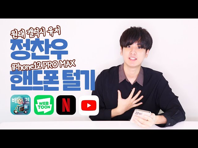 Video Pronunciation of Chanwoo in English