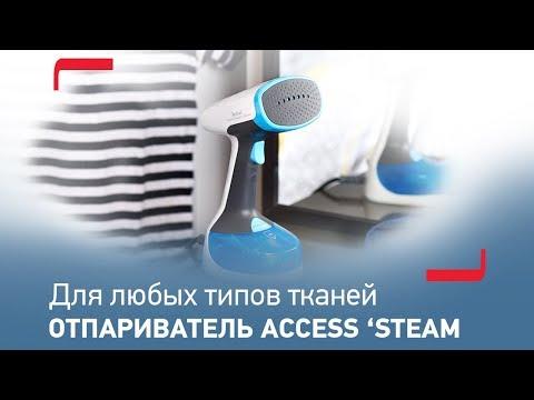 Ручной отпариватель TEFAL ACCESS STEAM MINUTE DT7000E0