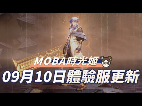 9/10體驗服更新-新英雄刺客射手雙型態!!
