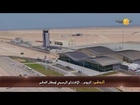 علوم اليوم اليوم.. الافتتاح الرسمي لمطار الدقم