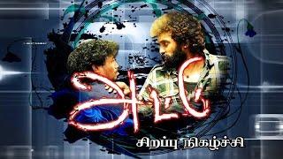 attu full movie tamil download tamilrockers