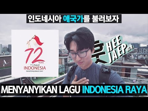 Indonesia Independence Day | Menyanyikan Lagu Indonesia Raya [인도네시아 독립기념일]